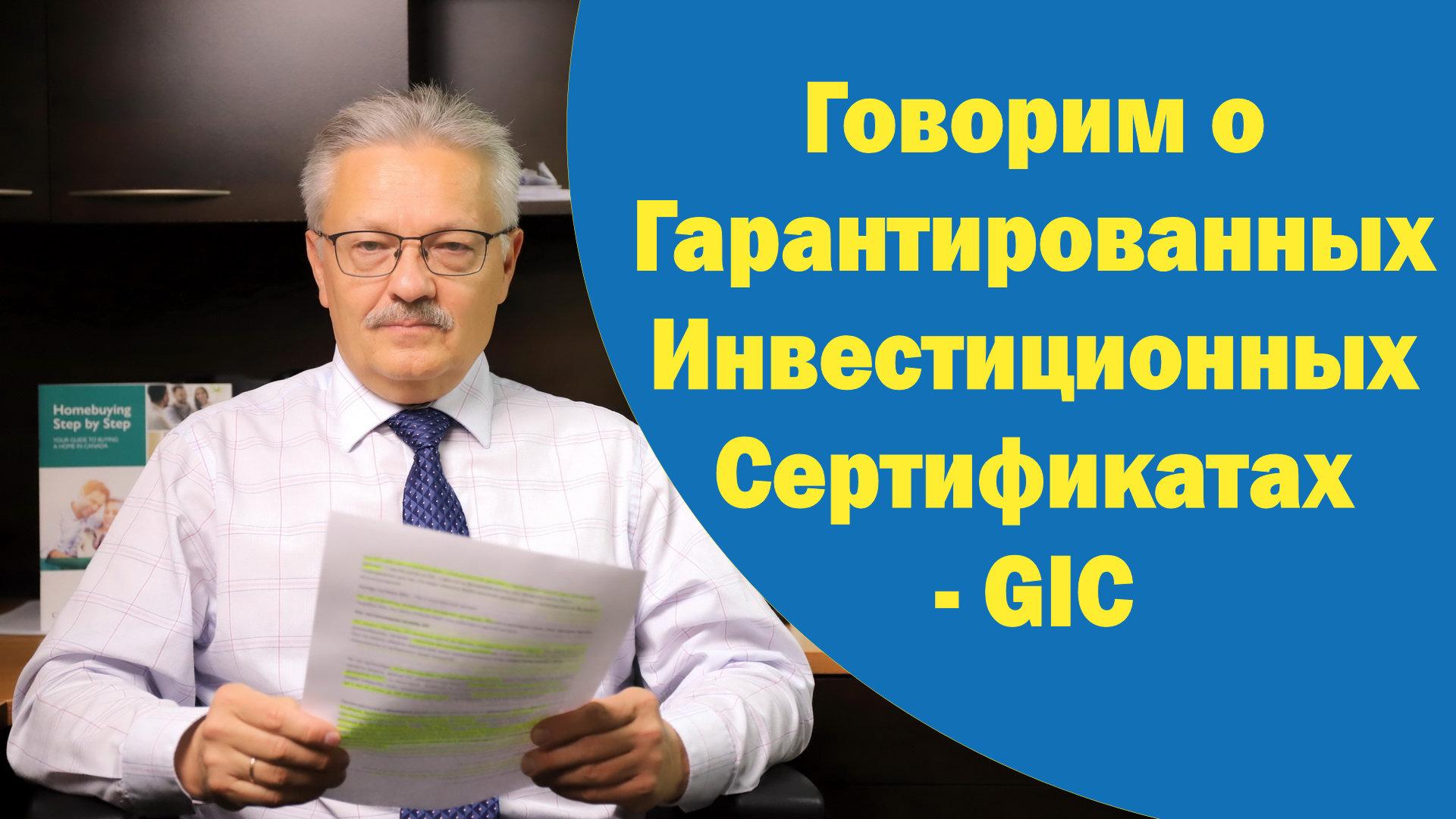 Что такое GIC?