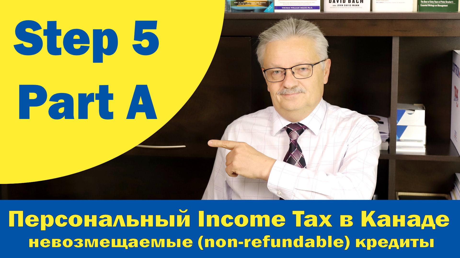 Персональная налоговая декларация в Канаде, шаг 5-й, часть А