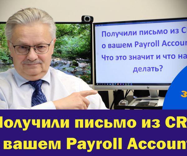 Получили письмо из CRA о вашем Payroll Account?