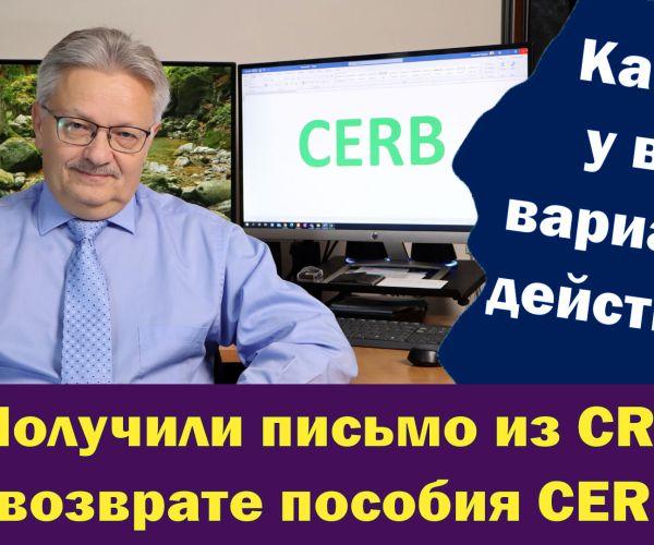 Получили письмо о возврате пособия CERB? Как действовать?