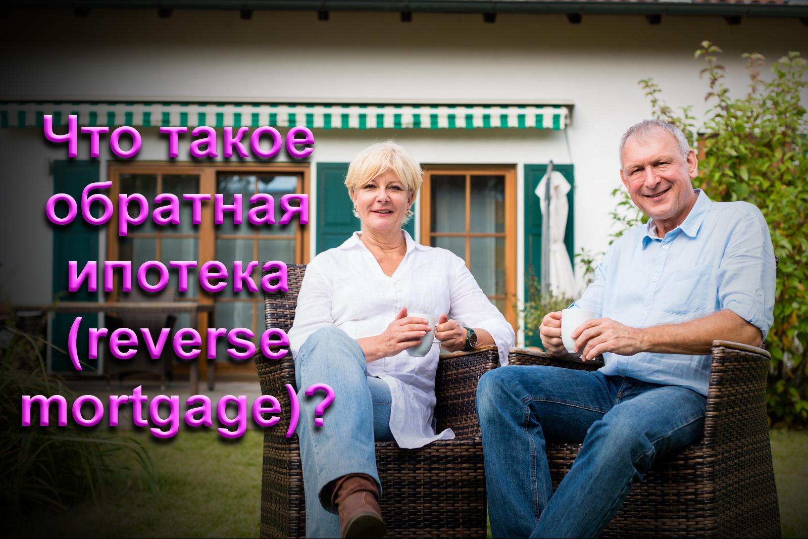 Что такое обратная ипотека (reverse mortgage)?