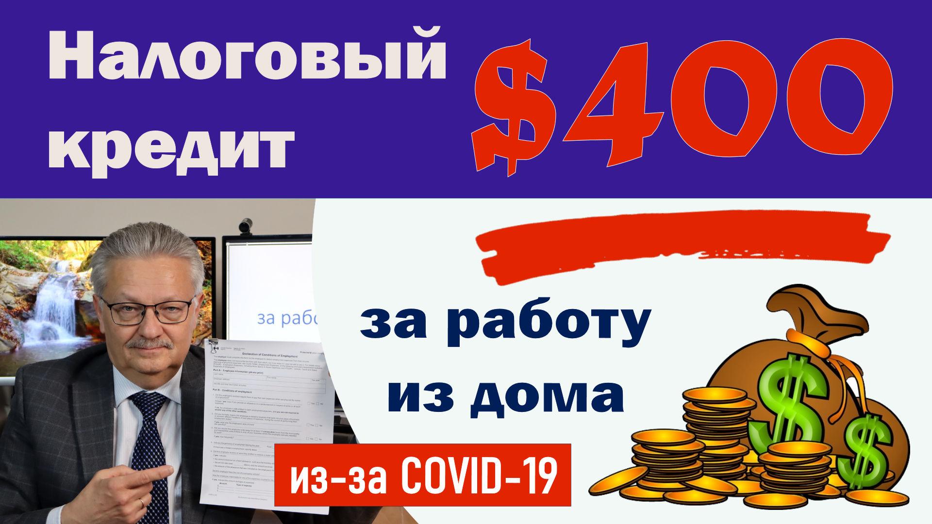 $400 за работу из дома из-за COVID-19