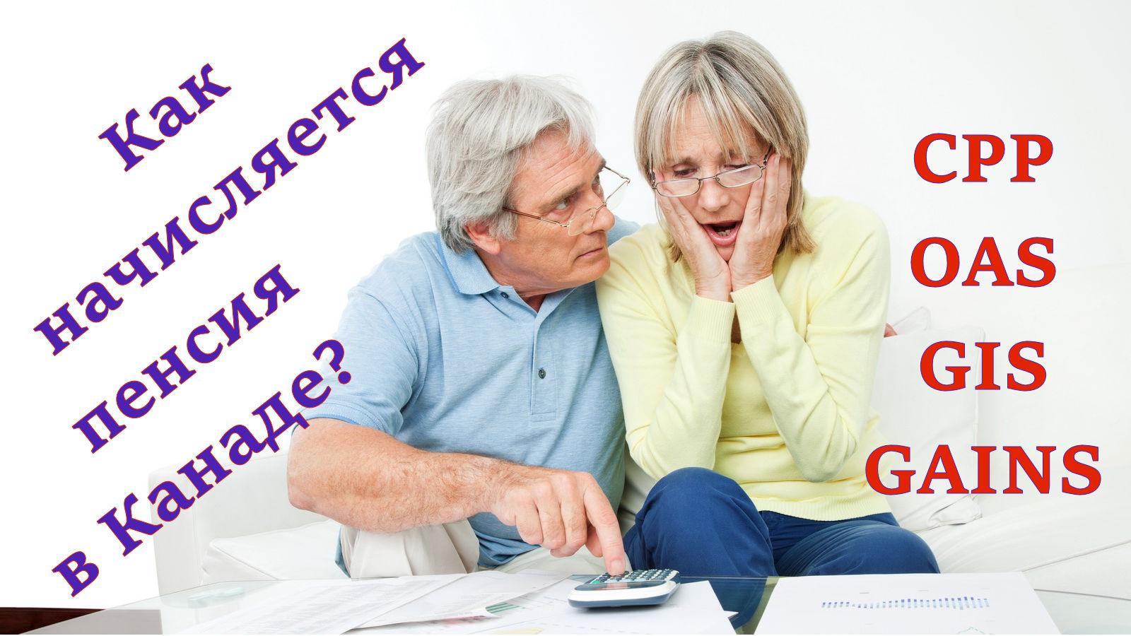 Как начисляется пенсия в Канаде?