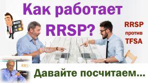 Как работает RRSP?