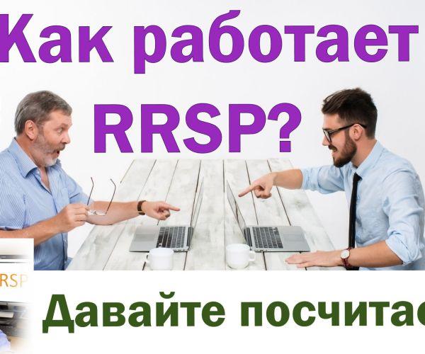 Как работает RRSP? Давайте посчитаем…