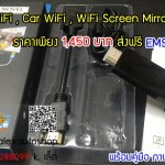 WIFI Display Receiver Dongle (HDMI Wifi) สำหรับรถยนต์