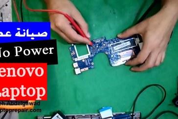 [فيديو] صيانة عطل الباور فى اللاب توب الحديث Lenovo IdeaPad Yoga 2 11 no power IT8386-192 CXS