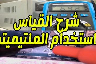 شرح الملتيميتر في صيانة اللاب توب Use a Multimeter for Laptop Repair