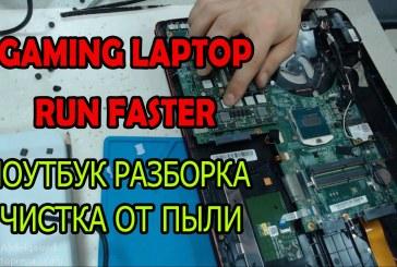 [فيديو] حل مشكلة بطئ الالعاب فى اجهزة Gaming laptop