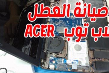 لابتوب ايسر لا يعمل علي الشاشة نتيجة فقد فى جهد المعالج Acer no display on monitor