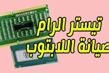 شرح وطريقة استخدام كارت تيستر الرام فى اللاب توب Laptop Memory RAM Slot Tester