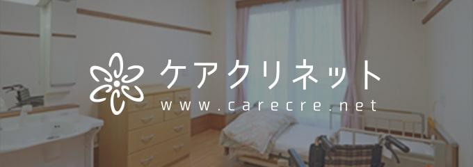 ケアクリネット〈介護施設検索サイト〉