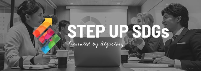 STEP UP SDGs〈SDGs推進サイト〉
