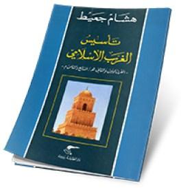 تأسيس-الغرب-الأسلامي