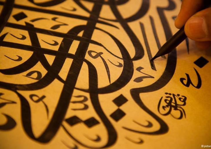 الألفاظ الإسلامية منهج وحضارة
