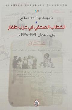 الخطاب الصحفي في حرب ظفار