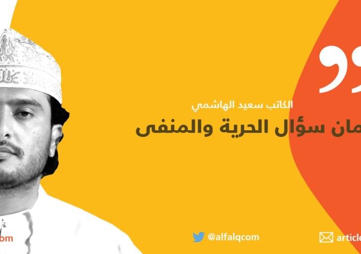 عُمان: سؤال الحرية والمنفى والاغتراب