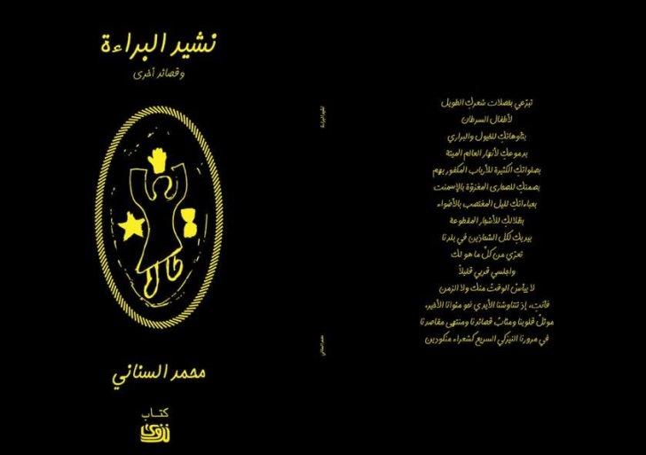 """كتاب مجلة نزوى """"نشيد البراءة"""" لمحمد السناني"""