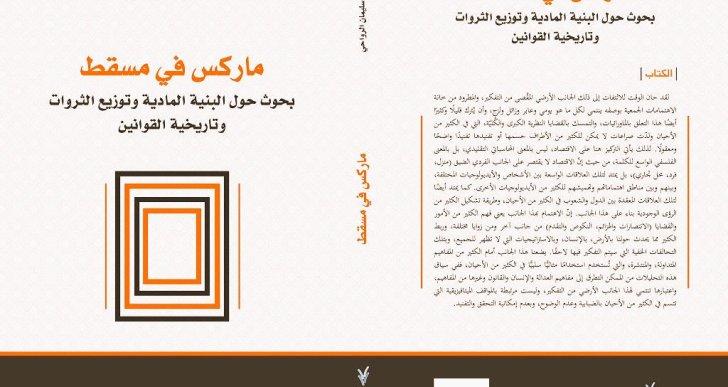 """قراءة في كتاب """"ماركس في مسقط"""" للمؤلف العماني علي الرواحي"""