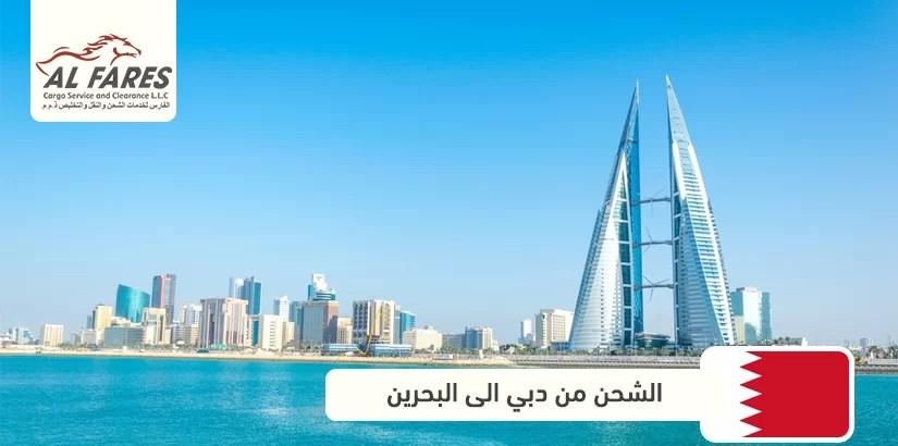 الشحن من دبي إلى البحرين
