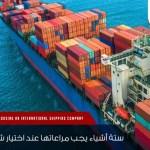 ستة أشياء يجب مراعاتها عند اختيار شركة الشحن الدولي