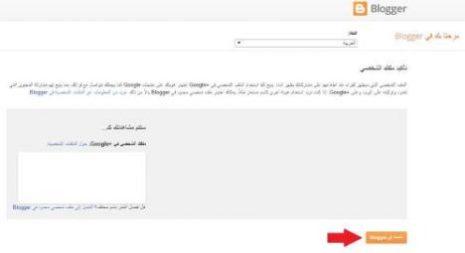 blogger-screenshot