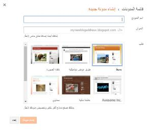 choose-a-template-in-blogger