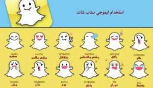 Emoji Snapchat Screenshot
