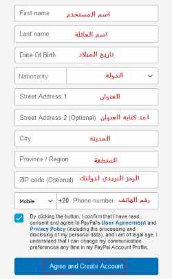 paypal-sign-up-screenshot