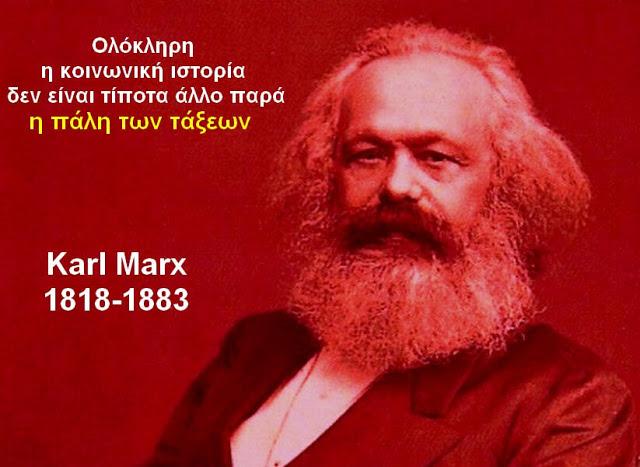 , Ο Μαρξ (που γεννήθηκε σαν σήμερα το 1818) με τα λόγια του Λένιν, INDEPENDENTNEWS
