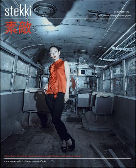 Shio Mikuni for Emi Nakanishi