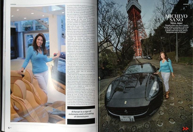 Michiko Sano for Ferrari Magazine