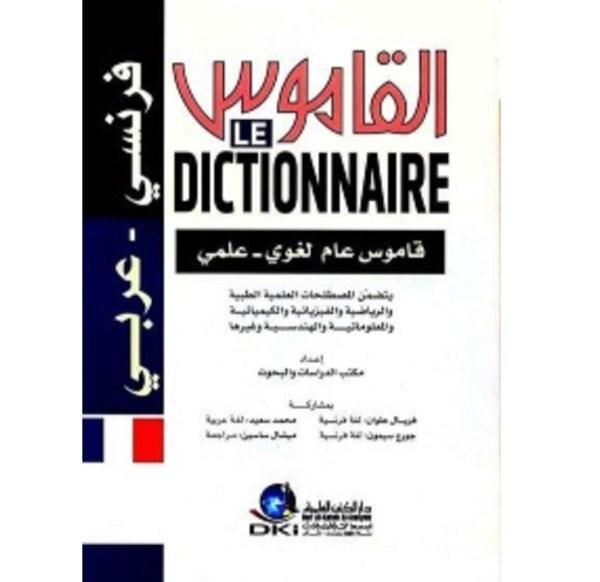 القاموس قاموس عام لغوي - علمي فرنسي - عربي