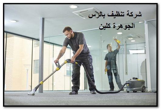 شركة تنظيف بالرس