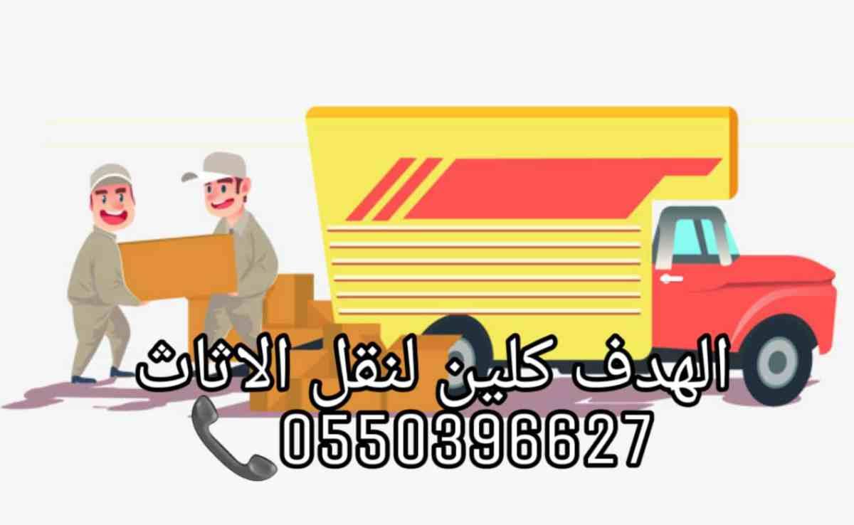 شركة نقل اثاث بعرعر