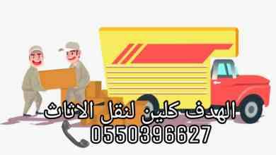 Photo of شركة نقل اثاث بحائل