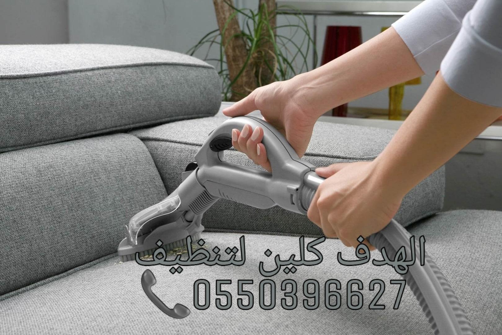 شركة تنظيف مجالس بعرعر