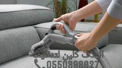 Photo of شركة تنظيف مجالس بعرعر