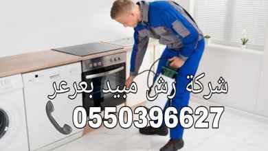 Photo of شركة رش مبيدات بعرعر خصم 35% اتصل علي 05503966227