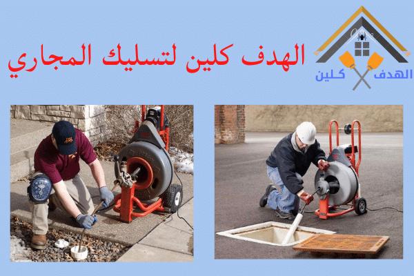 شركة شفط بيارات بخميس مشيط