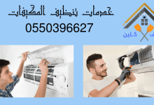 Photo of شركة تنظيف مكيفات بعرعر