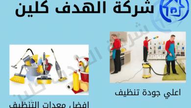 Photo of شركة تنظيف منازل بحائل