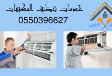 Photo of شركة تنظيف مكيفات ببيشة