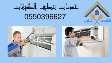 Photo of شركة تنظيف مكيفات بخميس مشيط