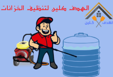 Photo of شركة تنظيف خزانات بابها