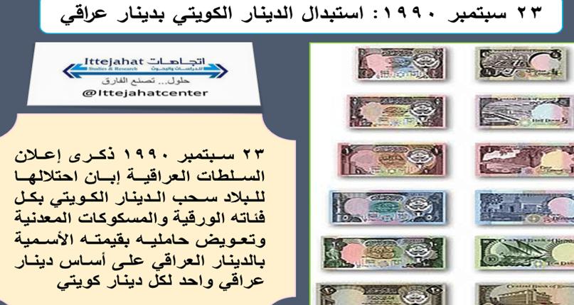 مركز اتجاهات يصدر تقرير في ذكرى المحاولة العراقية لإلغاء الدينار الكويتي عام 1990 جريدة الحقيقة الإلكترونية