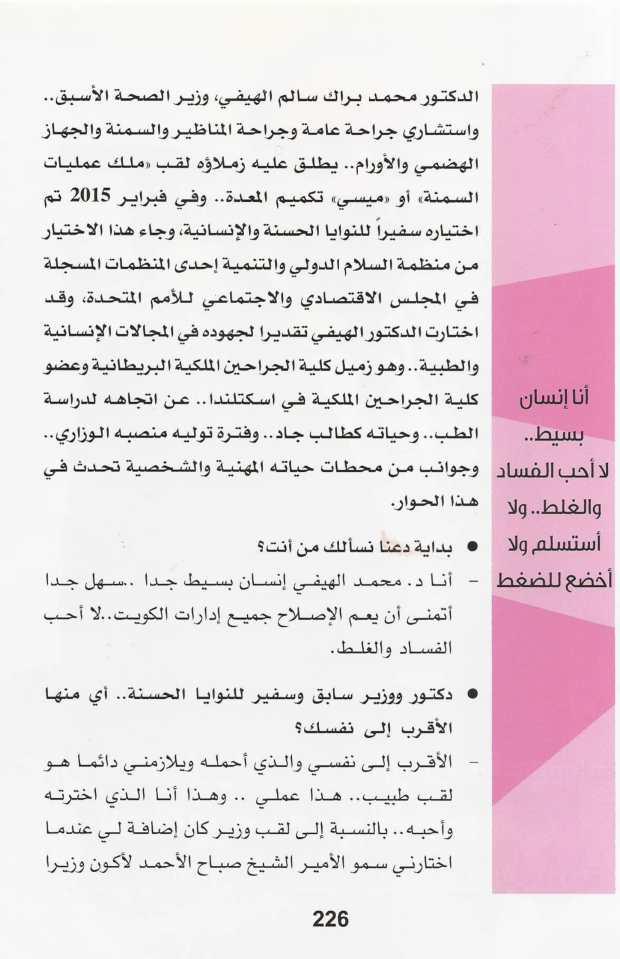محطات العمر - الدكتور محمد الهيفي-02