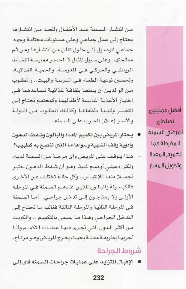 محطات العمر - الدكتور محمد الهيفي-08