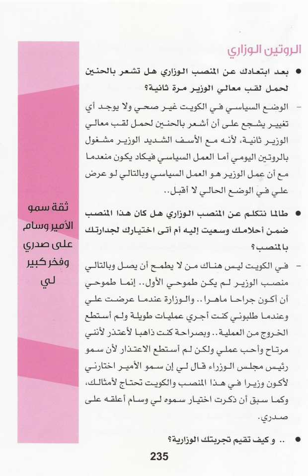 محطات العمر - الدكتور محمد الهيفي-11