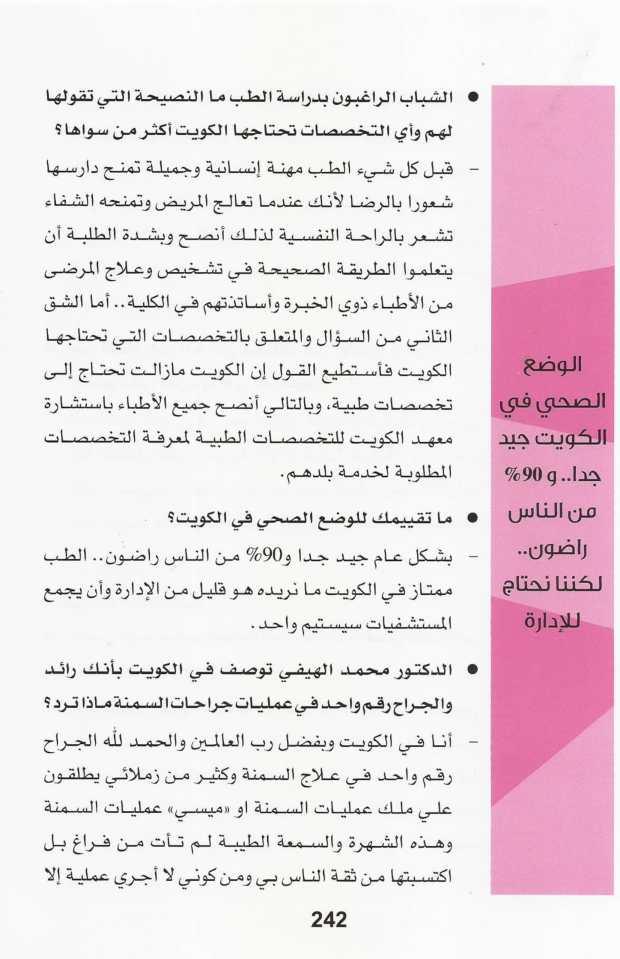 محطات العمر - الدكتور محمد الهيفي-18